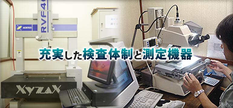 充実した検査体制と測定機器